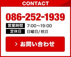 contact 086-252-1939 営業時間7:00~19:00 定休日:日曜日/祝日 メールでのお問い合わせはこちら
